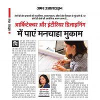 Amar Ujaa Udaan- Ms. Ruchi Mishra - Thumbnail
