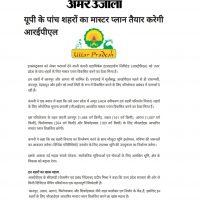 Amar Ujala-GIS Project - REPL