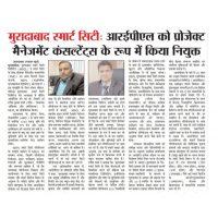 Moradabad Ujala - Moradabad Smart City - REPL