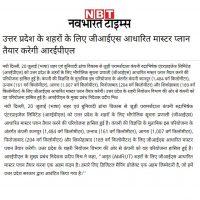 Navbharat Times-GIS Project - REPL