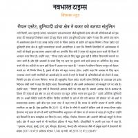 Navbharat Times - Post Budget - REPL