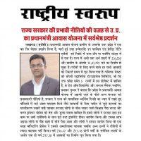 Rashtriya Swaroop - Lko - 30 August - P-10 - REPL